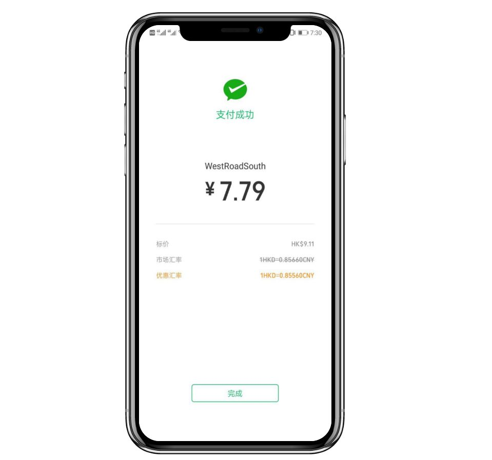 westroadsouth wechat payment success